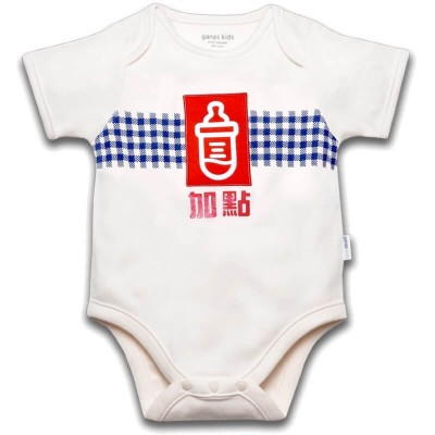 Ganas Kids Add More Milk Short Sleeve Bodysuit